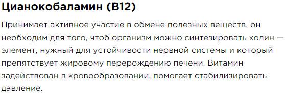 B12 Ciankobalamin Sostav Peptidnyj kompleks Havinsona dlya krovetvoreniya Revilab SL 07
