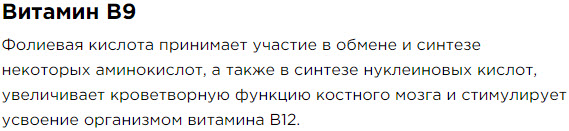 B9 Sostav Peptidnyj kompleks Havinsona dlya krovetvoreniya Revilab SL 07