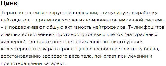 Cink Sostav Peptidov Havinsona dlya muzhchin Revilab ML 07