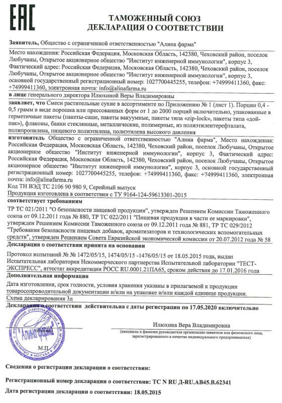 Declaraciya Plyus Fitokoktejli Zhivye Vitaminy Rodnik Zdorovya