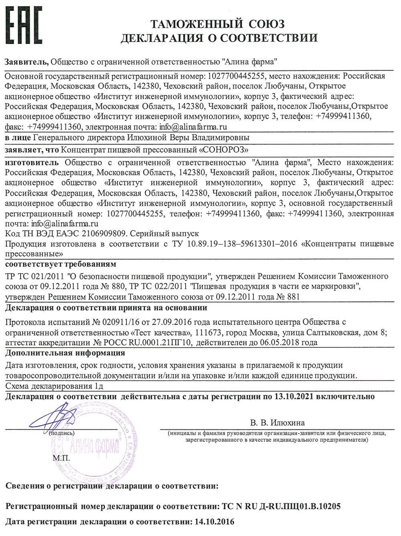 Deklaraciy SonoRoz Rodnik Zdorovya