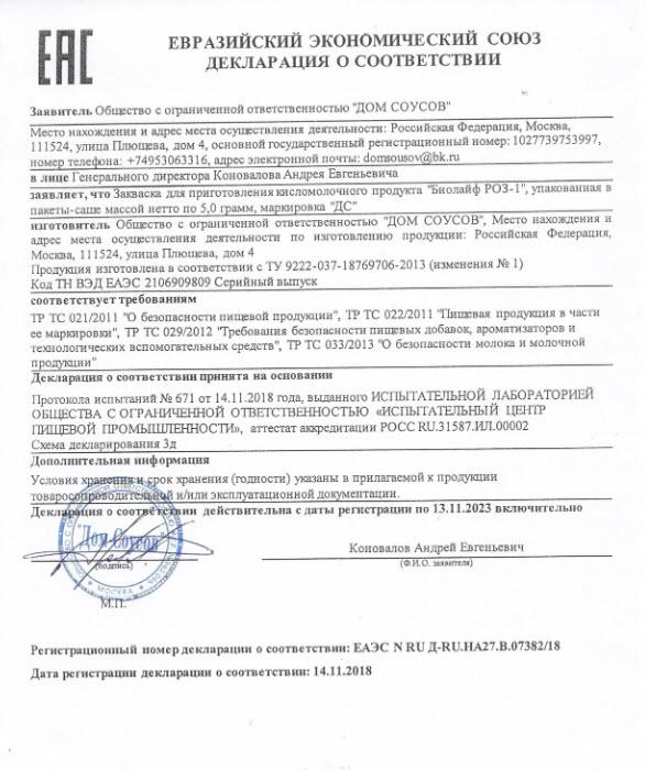 Deklaraciy Zakvaska Biolajf Roz Rodnik Zdorovya
