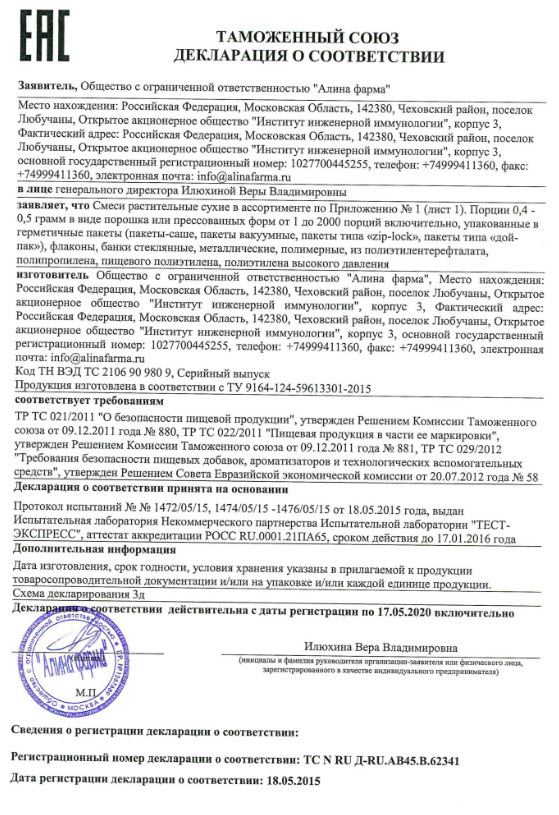 Deklaraciya Antiviroz Fitokoktejli Rodnik Zdorovya