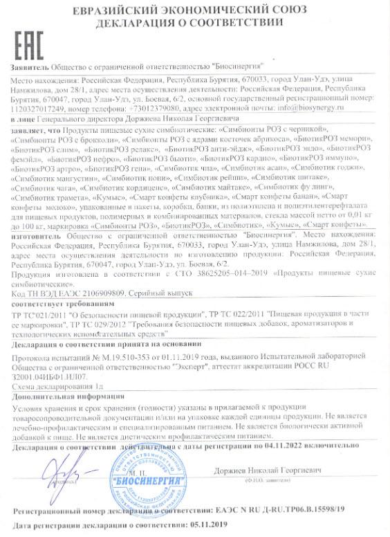 Deklaraciya Biotik ROZ Endo Rodnik Zdorovya