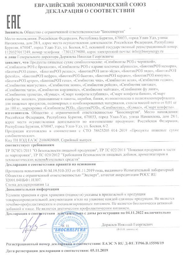 Deklaraciya Biotik ROZ Nefro Rodnik Zdorovya