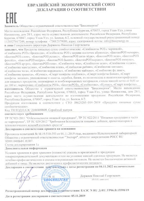 Deklaraciya Biotik ROZ Slim Rodnik Zdorovya
