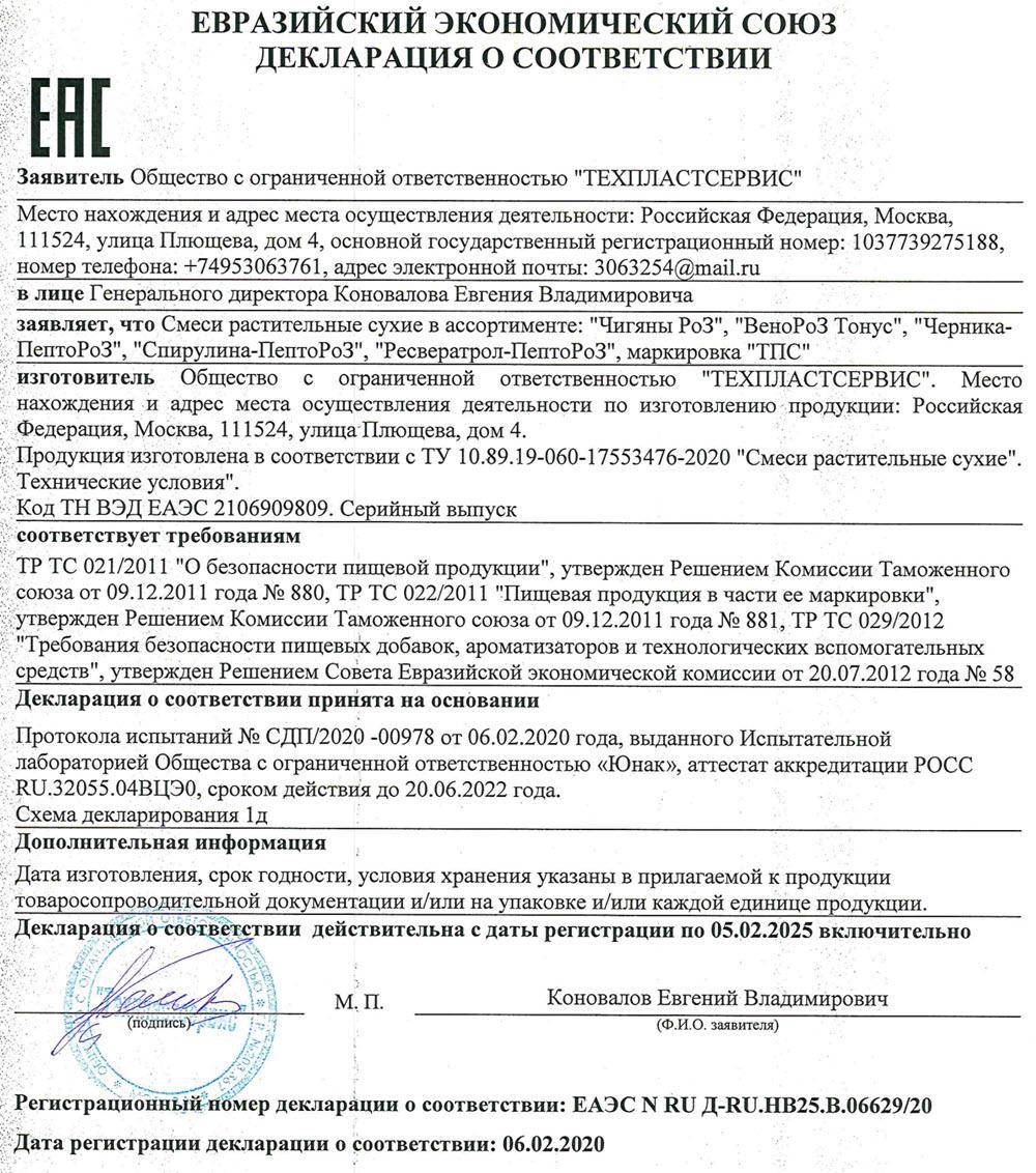 Deklaraciya Chigyany Rodnik Zdorovya
