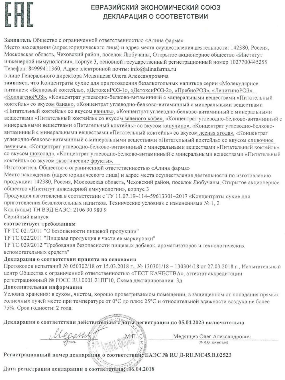 Deklaraciya DetoksiRoz 1 Ochischenie Rodnik Zdorovya