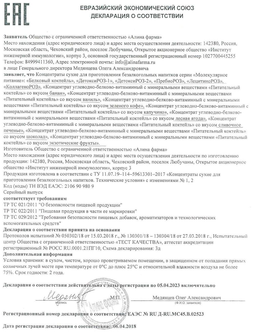 Deklaraciya DetoksiRoz 2 Ochischenie Rodnik Zdorovya