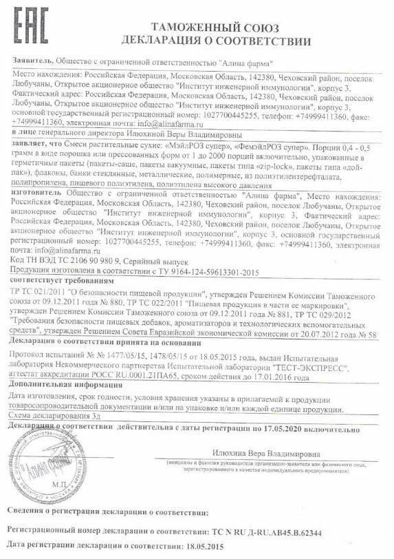 Deklaraciya Femejl ROZ Rodnik Zdorovya