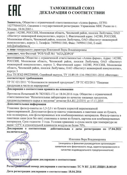 Deklaraciya Fitochaj Mladoroz Rodnik Zdorovya