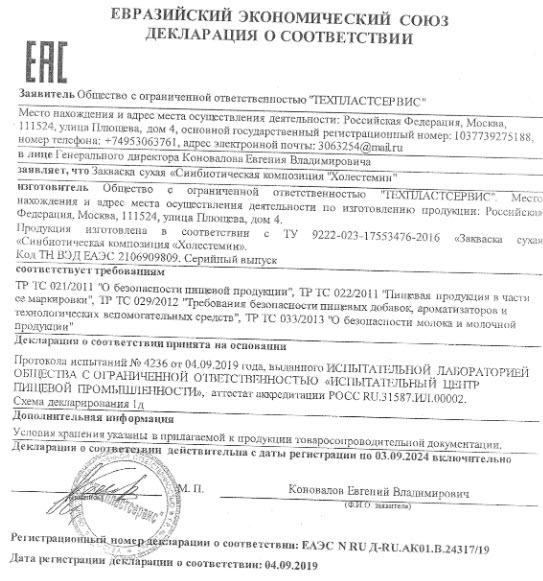 Deklaraciya Holestemin Probiotiki Rodnik Zdorovya