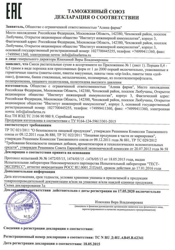 Deklaraciya Hranenie Inulinoroz Fitokoktejli Rodnik Zdorovya
