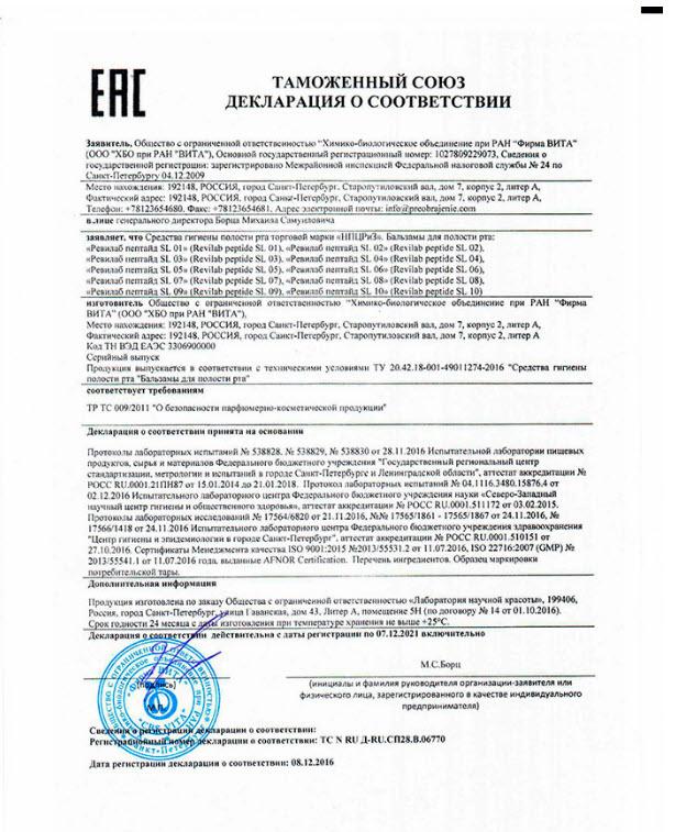 Deklaraciya Kompleks peptidov Havinsona dlya nervnoj sistemy i glaz Revilab SL 02