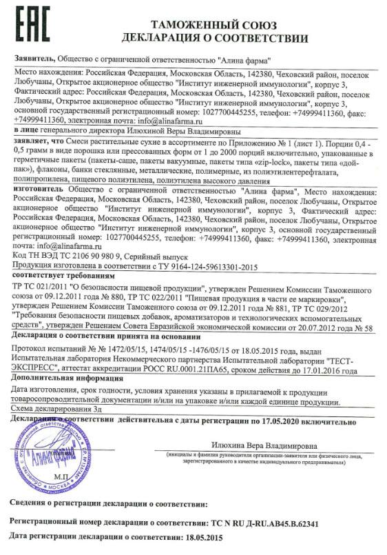 Deklaraciya Nefroroz Plyus Fitokoktejli Zhivye Vitaminy Rodnik Zdorovya