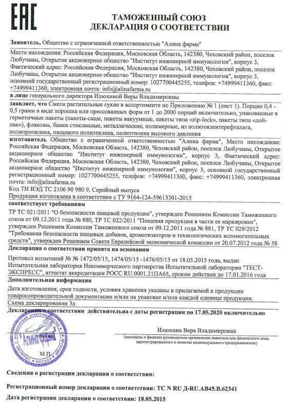 Deklaraciya Nejroroz Plyus Zhivye Vitaminy Rodnik Zdorovya