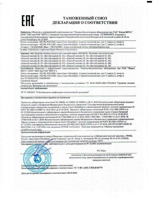 Deklaraciya Peptidnyj kompleks Havinsona dlya krovetvoreniya Revilab SL 07