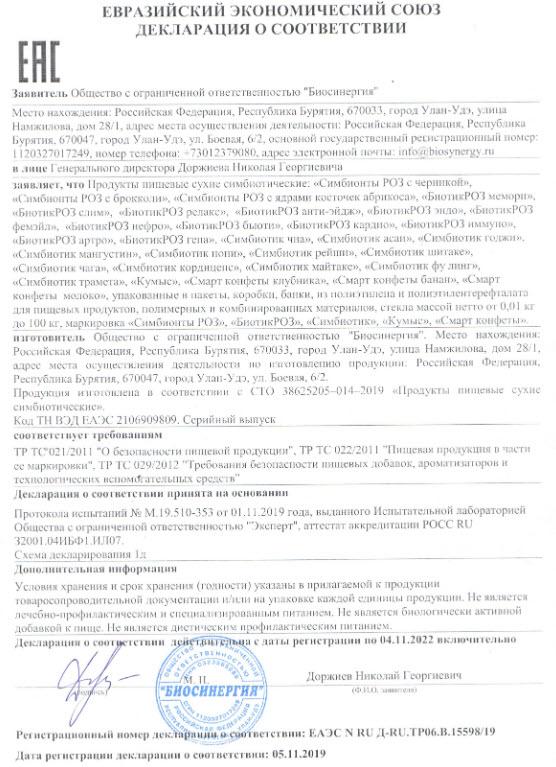 Deklaraciya Shiitake Simbiotik Rodnik Zdorovya
