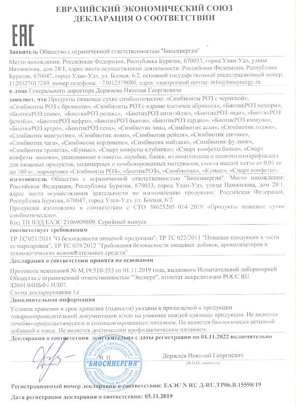 Deklaraciya Simbioty ROZ s chernikoj Rodnik Zdorovya