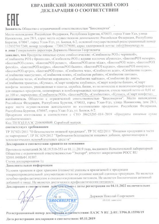 Deklaraciya Trameta Simbiotiki Rodnik Zdorovya