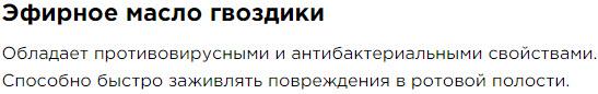 Efirnoe Maslo Gvozdiki Peptidnyj kompleks Havinsona dlya krovetvoreniya Revilab SL 07