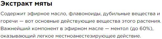 Extrakt Myaty Peptidnyj kompleks Havinsona dlya krovetvoreniya Revilab SL 07