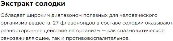 Extrakt Solodki Peptidnyj kompleks Havinsona dlya krovetvoreniya Revilab SL 07