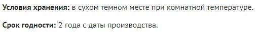 Hranenie Antisressoroz Forte Rodnik Zdorovya