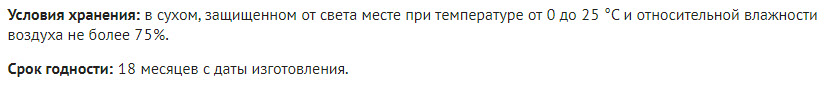 Hranenie Antiviroz Fitokoktejli Rodnik Zdorovya