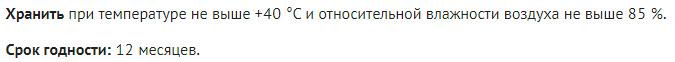 Hranenie Biotik ROZ Endo Rodnik Zdorovya
