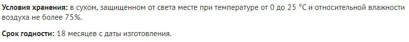 Hranenie Inulinoroz Fitokoktejli Rodnik Zdorovya