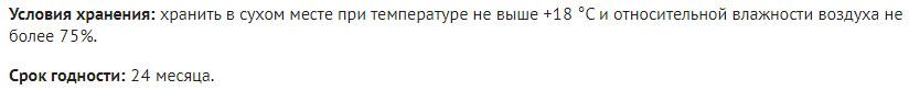 Hranenie Neoselen Plyus Selenoroz Rodnik Zdorovya