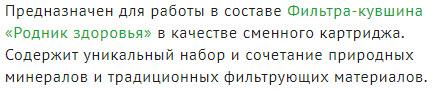 Kratkoe Opisanie Filtr Kuvshin dlya ochischeniya vody Rodnik Zdorovya