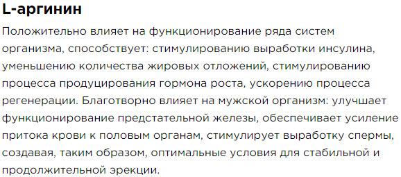 L Arginin Sostav Peptidov Havinsona dlya muzhchin Revilab ML 07