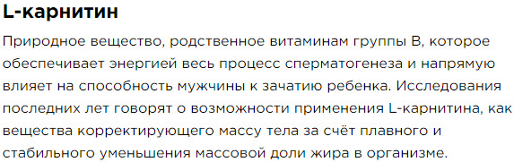 L Karnitin Sostav Peptidov Havinsona dlya muzhchin Revilab ML 07