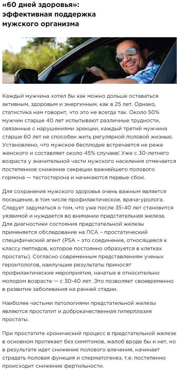 Obzor Chast 1 Kompleks Peptidov Havinsona dlya muzhchin Revilab ML 07