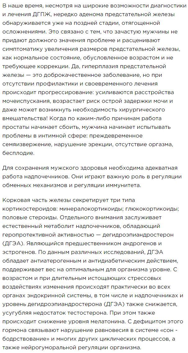 Obzor Chast 3 Kompleks Peptidov Havinsona dlya muzhchin Revilab ML 07