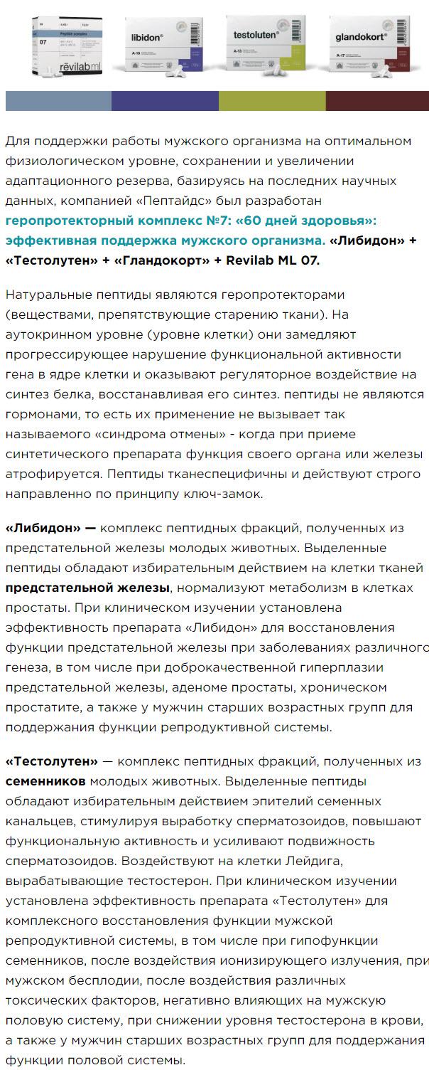 Obzor Chast 4 Kompleks Peptidov Havinsona dlya muzhchin Revilab ML 07