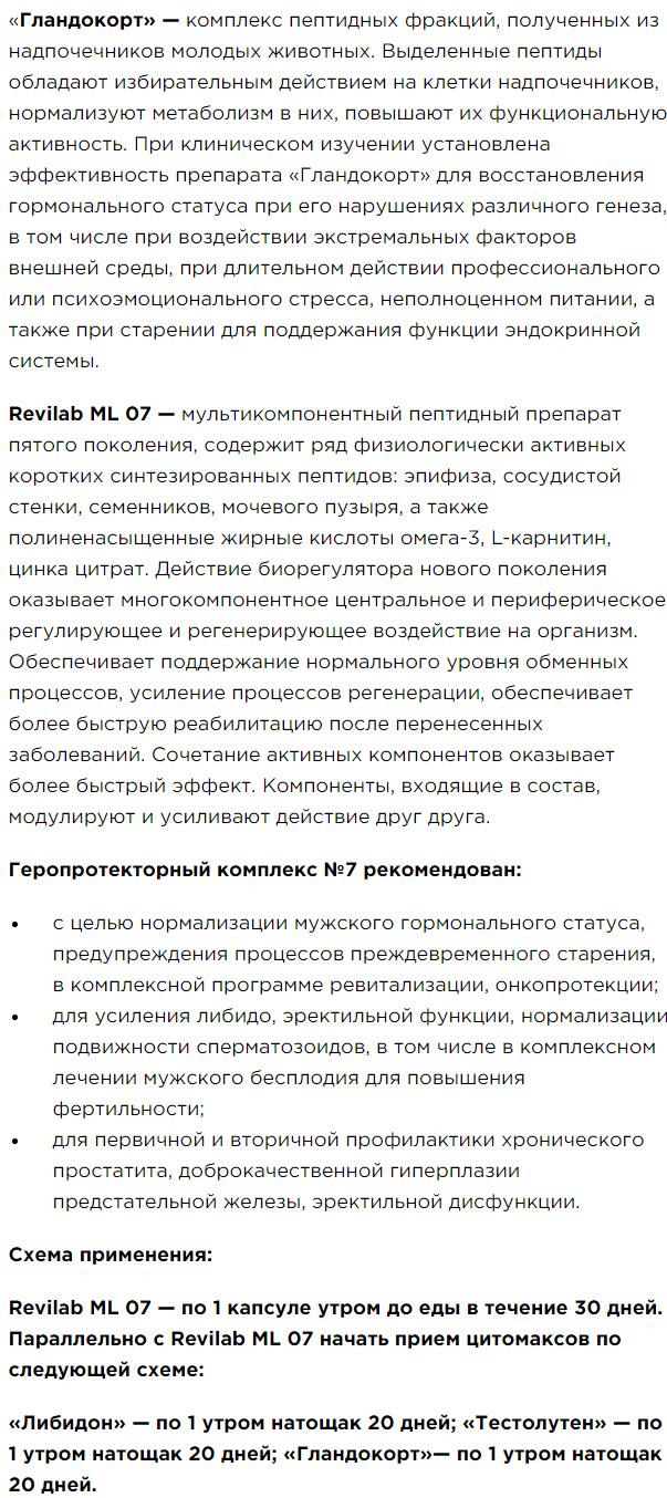 Obzor Chast 5 Kompleks Peptidov Havinsona dlya muzhchin Revilab ML 07