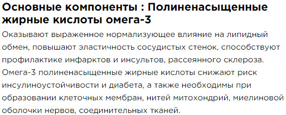 Omega Sostav Peptidov Havinsona dlya muzhchin Revilab ML 07
