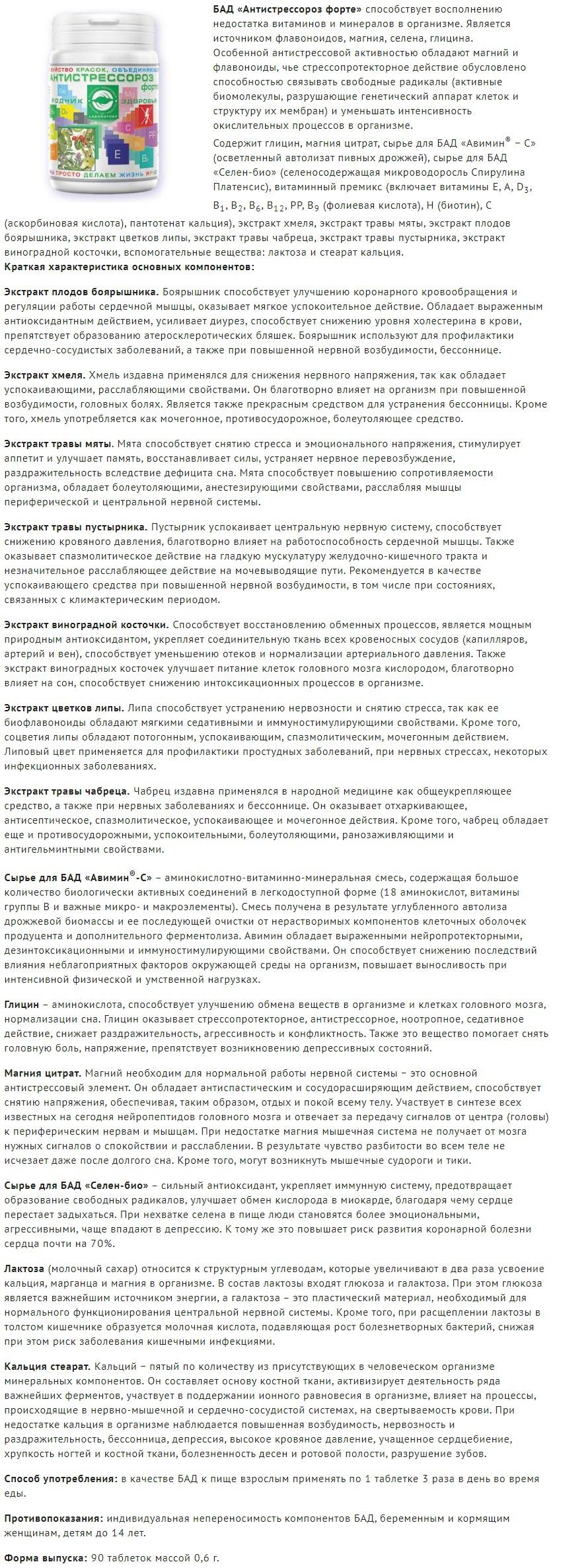 Opisanie Antisressoroz Forte Rodnik Zdorovya
