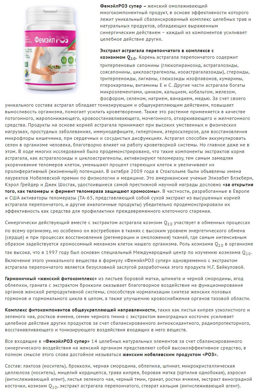 Opisanie Femejl ROZ Rodnik Zdorovya