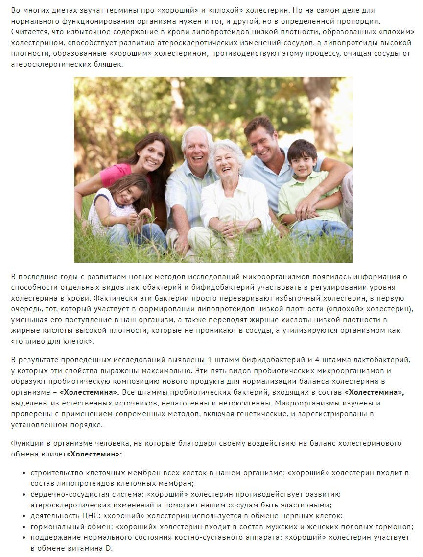Opisanie Holestemin Probiotiki Rodnik Zdorovya