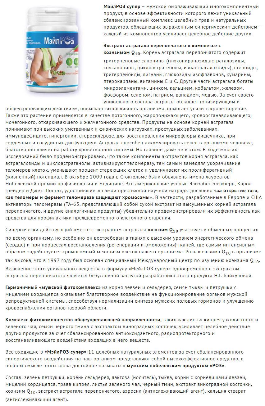 Opisanie Mejl ROZ Super Rodnik Zdorovya