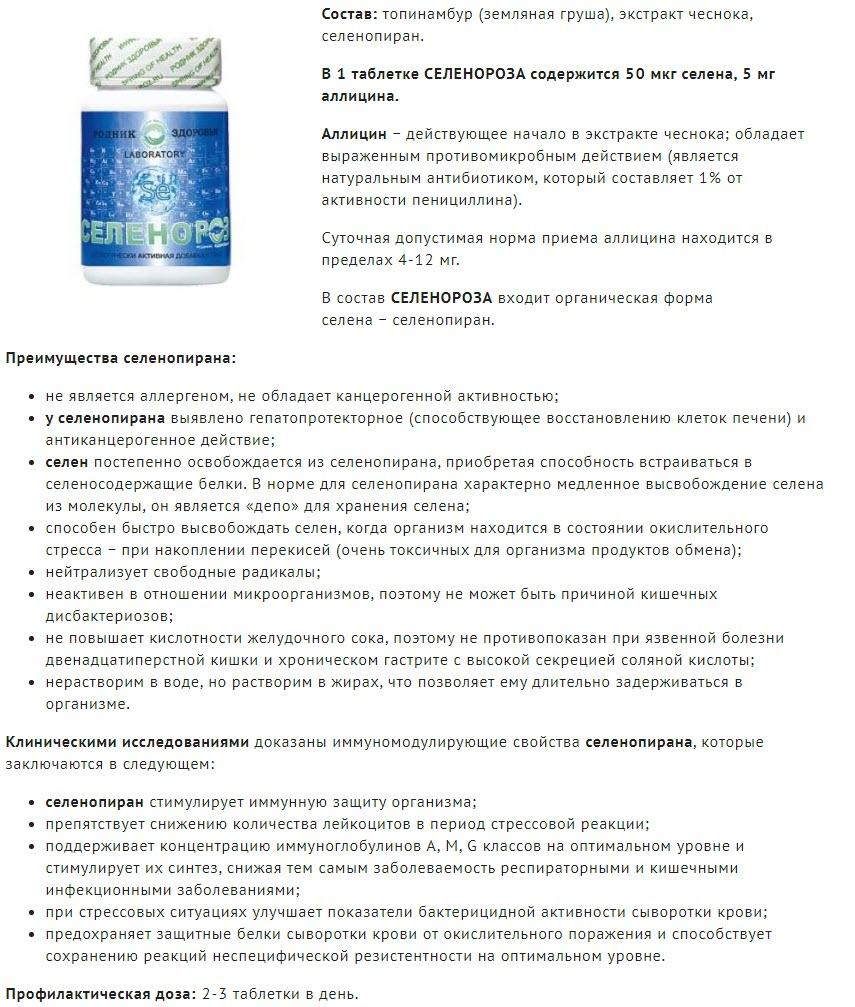 Opisanie Selenoroz Rodnik Zdorovya
