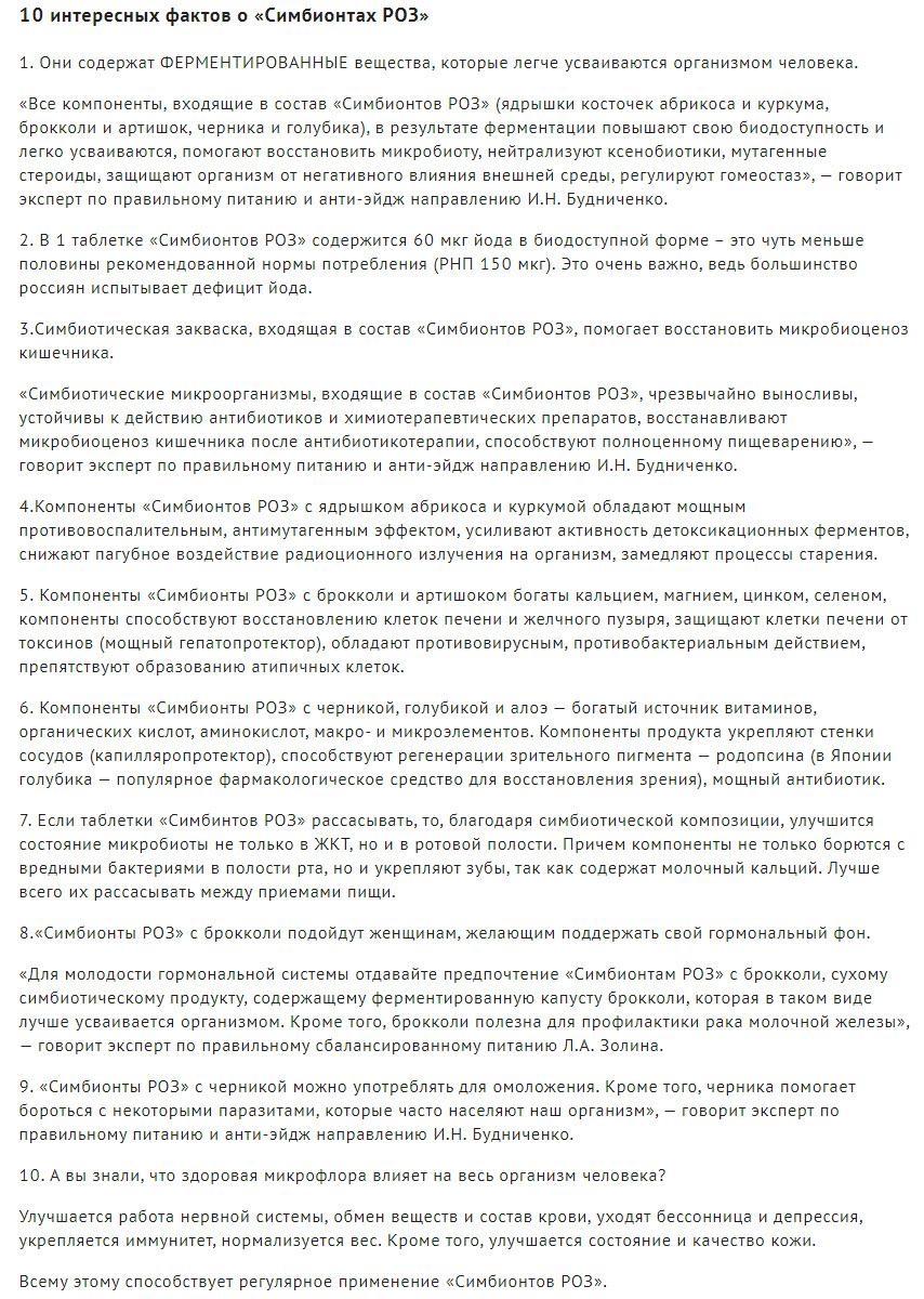 Opisanie Simbioty ROZ s chernikoj Rodnik Zdorovya