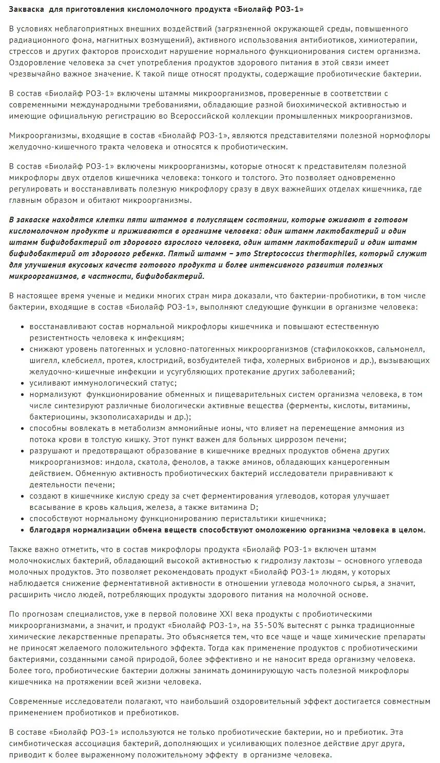 Opisanie Zakvaska Biolajf Roz Rodnik Zdorovya2