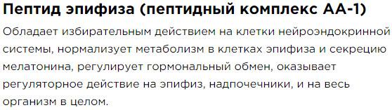 Peptidy Epifeza AA1 Sostav Peptidov Havinsona dlya muzhchin Revilab ML 07
