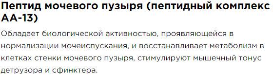 Peptidy Mochevogo Puzyrya AA13 Sostav Peptidov Havinsona dlya muzhchin Revilab ML 07