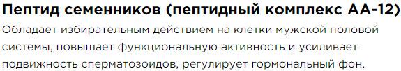 Peptidy Semennikov AA12 Sostav Peptidov Havinsona dlya muzhchin Revilab ML 07